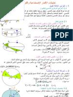 4- تطبيقات الأقمار الإصطناعية والكواكب.ppt