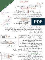 7- المظاهر الطاقية.ppt