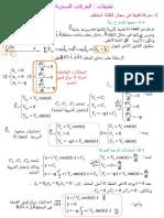 3- تطبيقات  الحركات المستوية.ppt