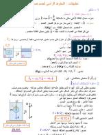 2- تطبيقات السقوط الرأسي لجسم صلب.ppt