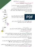 6- المجموعات الميكانيكية المتذبذبة.ppt