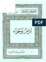1- قصص الأنبياء - آدم وحواء.pdf