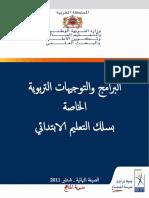 البرامج و التوجيهات التربوية الخاصة بالسلك الابتدائي (1).pdf