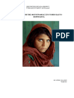 The art of photograph - Gr Language.pdf