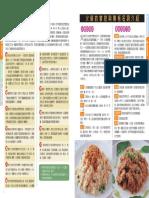 《中餐基础刀工与食材处理》
