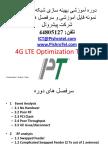 دوره آموزشی بهینه سازی شبکه های 4g