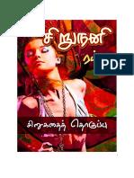sirunani-short-stories-A4.pdf