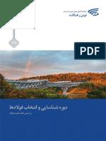 Key to Steel -one.pdf