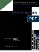 画法几何与阴影透视 上下册 第三版.pdf