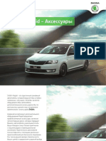 vnx.su-rapid_accessoriesrus_0214.pdf