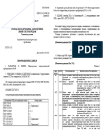gost839-80.pdf