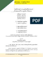 Sanyuththa Nikaya 3 Part 02