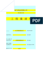 excel版94浙江土建清单工程量计算例子