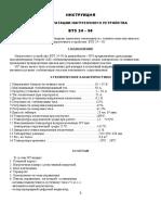 Инстр.BTS 24-50