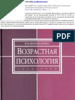 Шаповаленко И.В. — Возрастная психология