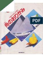Yoshihide Momotani - Origami Ships