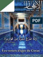 مجلة الإعجاز – العدد 39