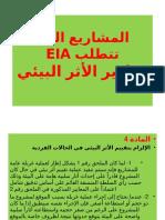 المشاريع التي تتطلب Eia