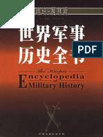 [世界军事历史全书].(美)杜派.扫描版