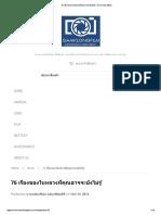 76 เรื่องของในหลวงที่คุณอาจจะยังไม่รู้.pdf