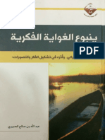 ينبوع الغواية الفكرية.pdf