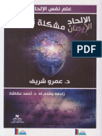 الإلحاد مشكلة نفسية ـ د. عمرو شريف