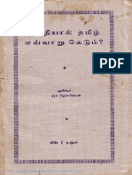 Hindi-yaal Tamil Evvaaru Kedum