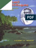Pavanarin IRudhip Perurai (Ulagath Thamizh Maanaadu)