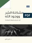 مشكلة الشر ووجود الله - سامي عامري.pdf