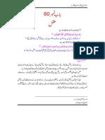 Dastan 1.3.pdf