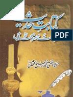 Kitabat e Hadith Ahd e Risalat o Sahabah Mein by Sheikh Mufti Rafi Usmani
