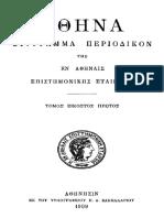 Αθηνά - Τόμοι 21 (1909) Έως 25 (1913) - Περιεχόμενα