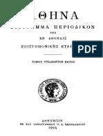 Αθηνά - Τόμοι 36 (1924) Έως 40 (1928) - Περιεχόμενα