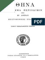 Αθηνά - Τόμοι 41 (1929) Έως 45 (1933) - Περιεχόμενα