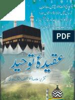 Aqeedah_Tauheed