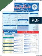 Admission Urdu - AIOU