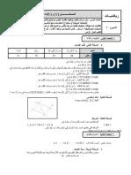 الدرس 12 المسائل