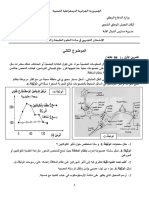 علوم الموضوع 2.pdf