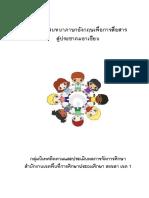 คู่มือการสนทนาภาษาอังกฤษเพื่อการสื่อสารสู่ประชาคมอาเซียน
