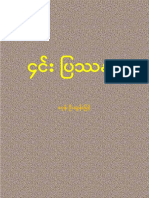 Dagon U Tun Myint - Legaung Issue(1)