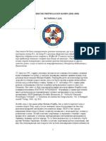 NL de Zeng - Istorija Srpskog Dobrovoljackog Korpusa