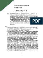 許毓仁銀行法.doc