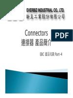 EBC 產品知識 Part-4