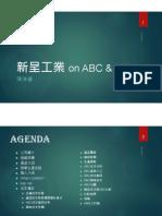 新呈介紹與 ABC & Abm