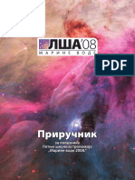 Priručnik iz astronomije.pdf