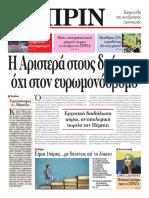Εφημερίδα ΠΡΙΝ, 16.10.2016 - φύλλο 1300