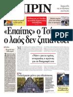 Εφημερίδα ΠΡΙΝ, 23.10.2016 - φύλλο 1301