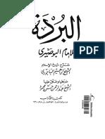Al-Burda von Imam Al-Busiri (Arabic)