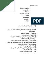 elebda3.net-8540.pdf