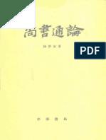 [尚书通论].陈梦家.扫描版.pdf
